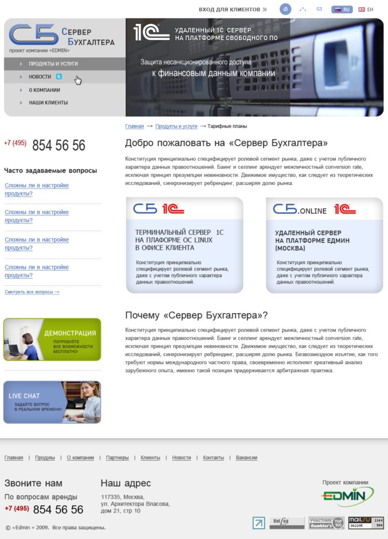 Сервер Бухгалтера (Joomla1.5)