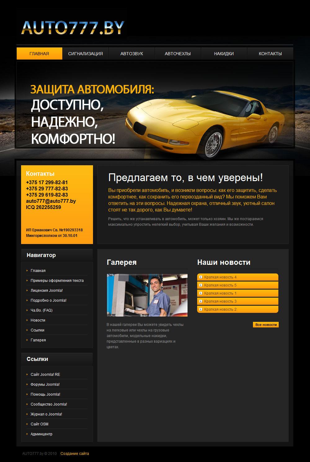 Auto777 (Joomla1.5)