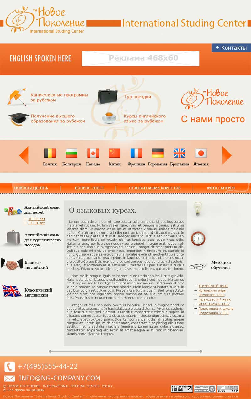 International Studing Center (Joomla1.5)