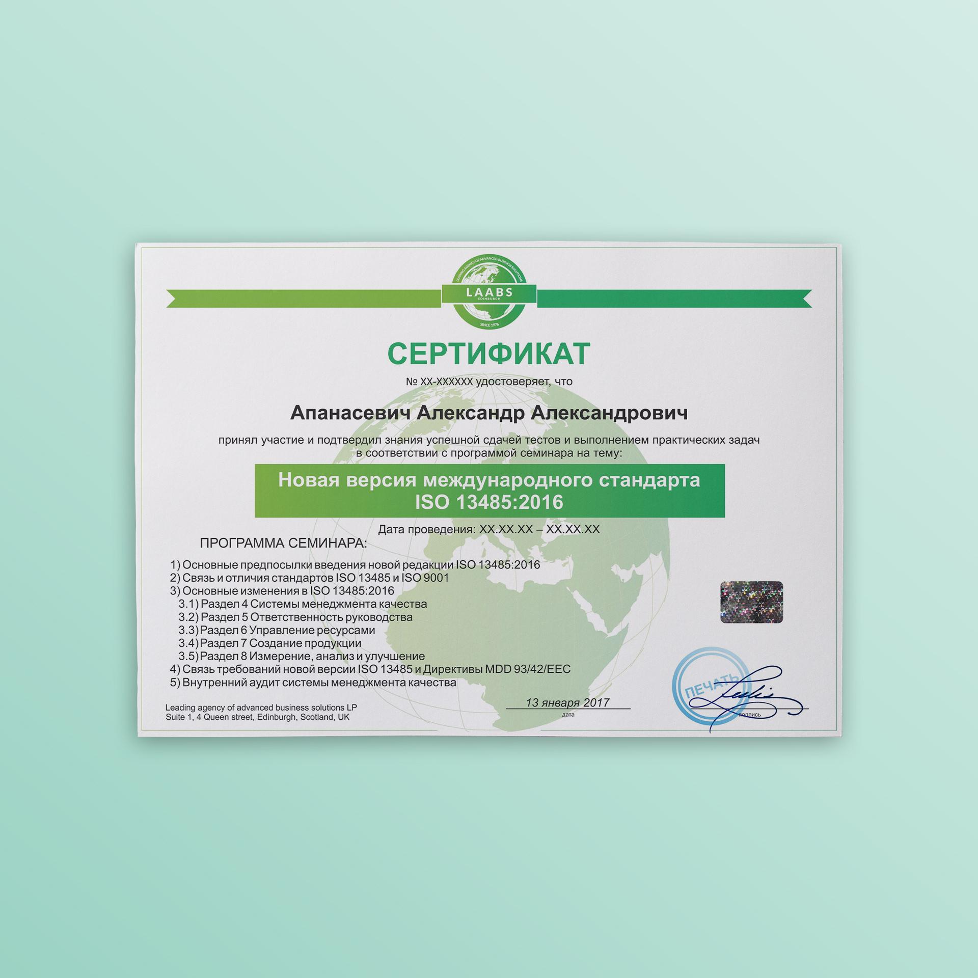Необходимо разработать дизайн 3 сертификатов фото f_045587cb2e8f3941.jpg