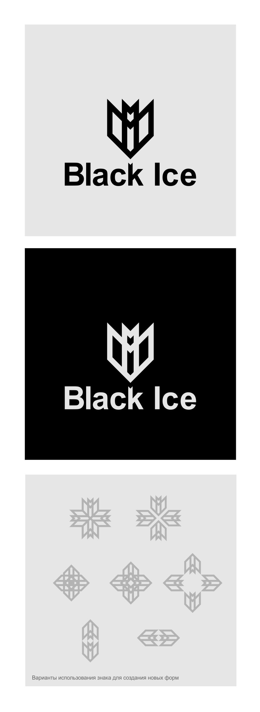 "Логотип + Фирменный стиль для компании ""BLACK ICE"" фото f_04856ded7f9a561e.jpg"