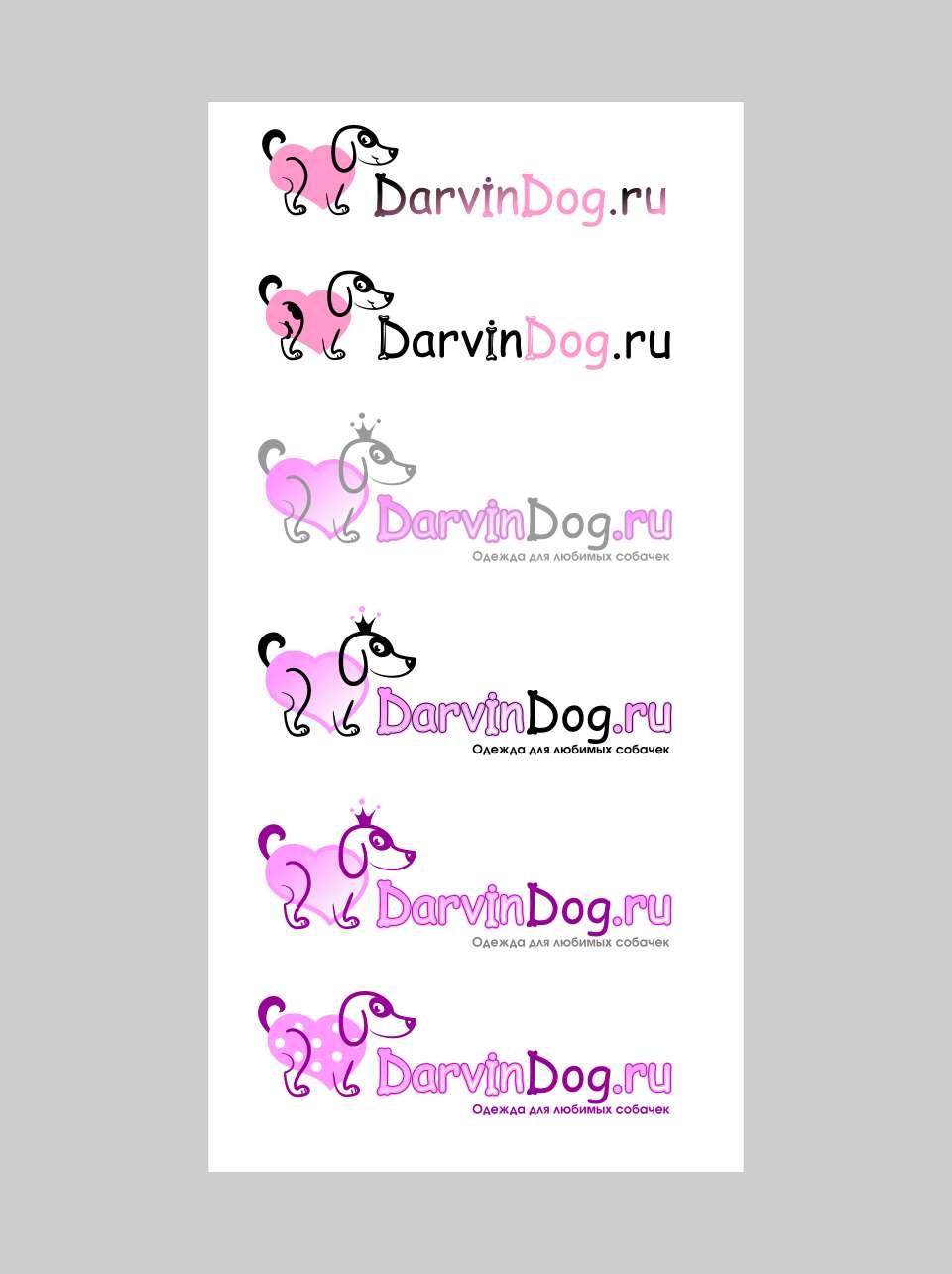 Создать логотип для интернет магазина одежды для собак фото f_1795652084094336.jpg