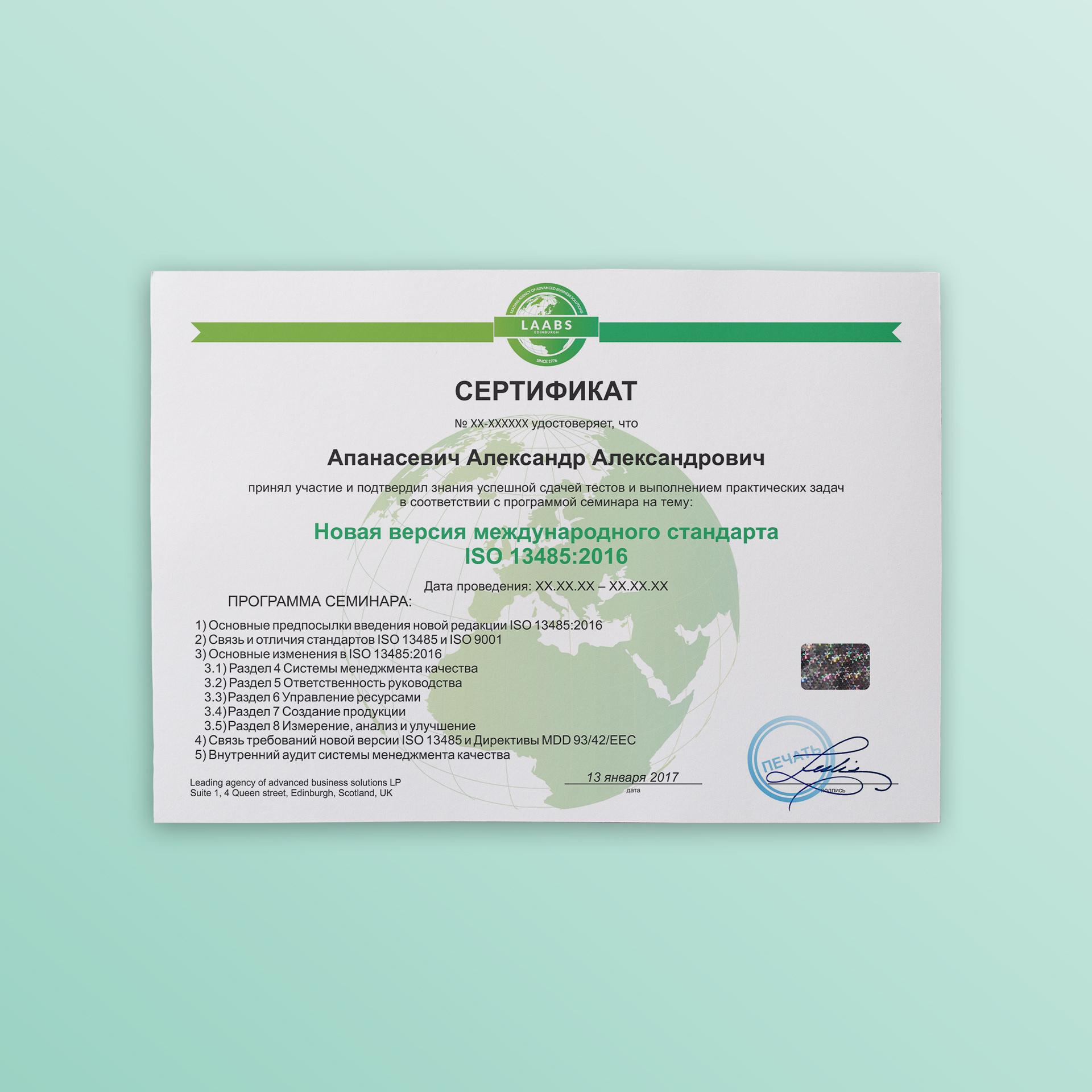 Необходимо разработать дизайн 3 сертификатов фото f_2565878a26777d96.jpg