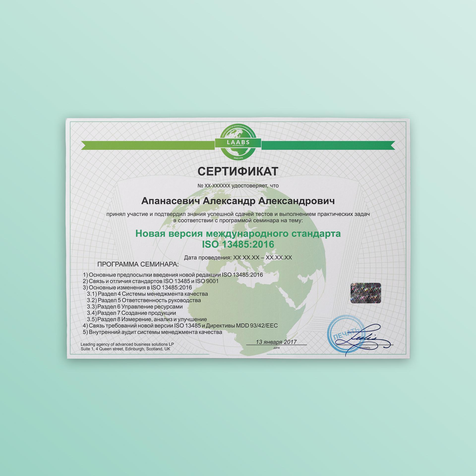 Необходимо разработать дизайн 3 сертификатов фото f_352587cb2f0b7912.jpg