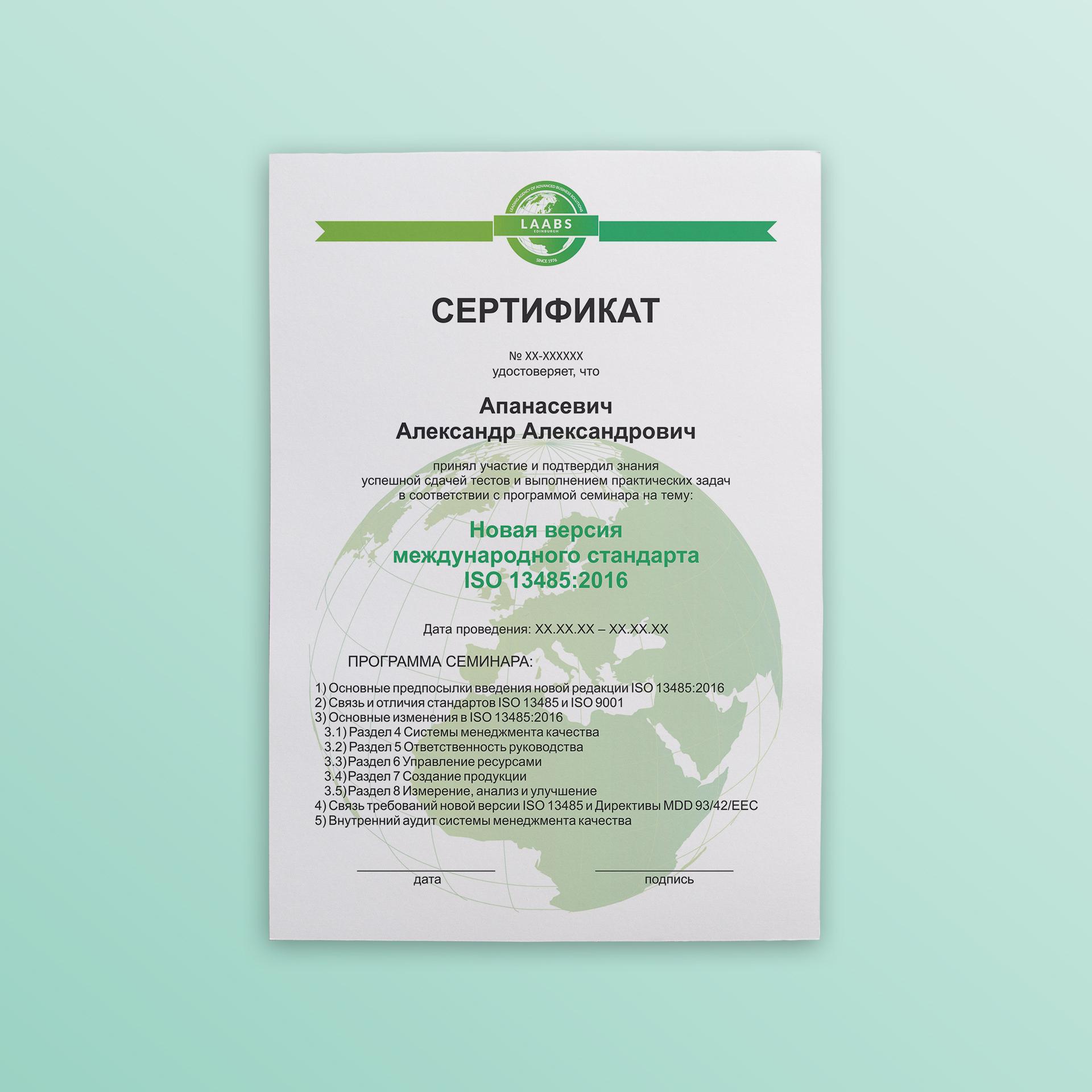 Необходимо разработать дизайн 3 сертификатов фото f_37258777403ab478.jpg