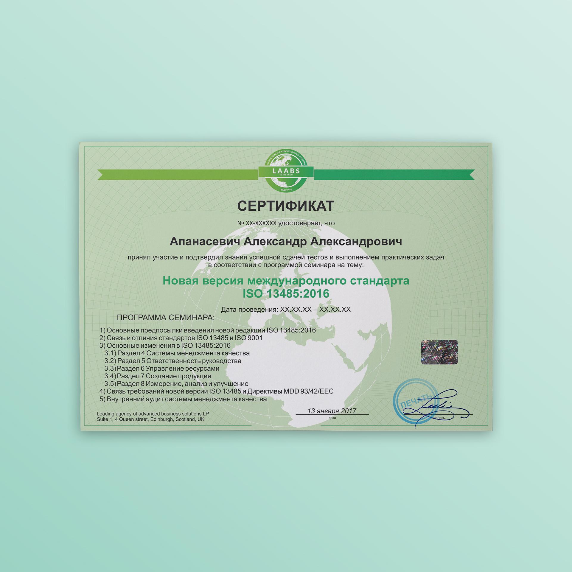 Необходимо разработать дизайн 3 сертификатов фото f_488587cb94462635.jpg
