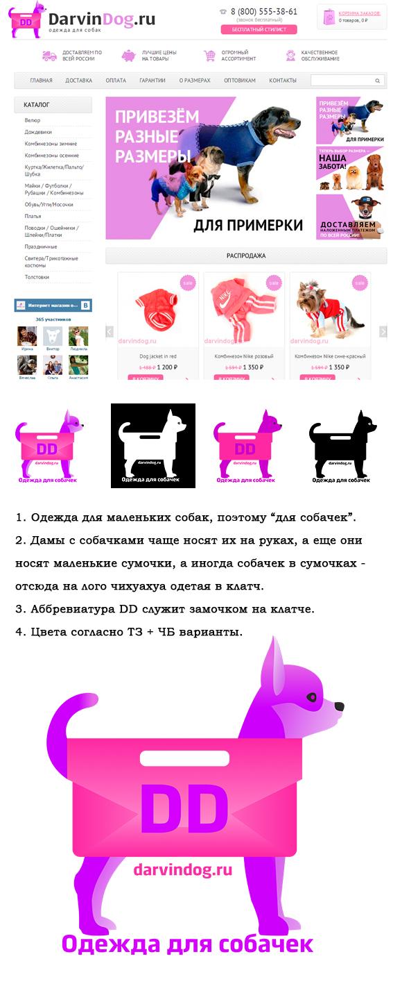 Создать логотип для интернет магазина одежды для собак фото f_654564f05253da3f.jpg
