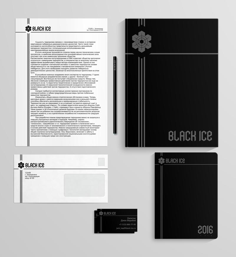 """Логотип + Фирменный стиль для компании """"BLACK ICE"""" фото f_65457130e283f3be.jpg"""