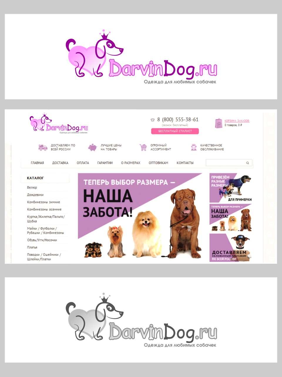 Создать логотип для интернет магазина одежды для собак фото f_85756520838edf33.jpg