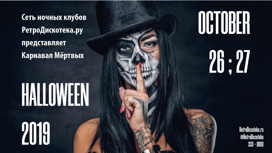 Дизайн афиши Хэллоуин 2019 для сети ночных клубов фото f_6705c6e95b0967b6.png