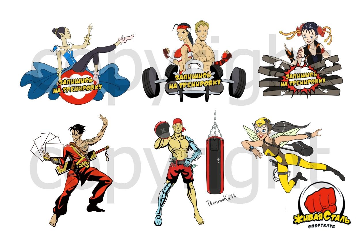 иллюстрации для спортивного клуба