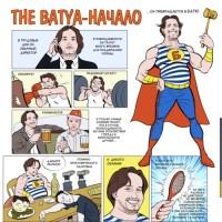 The Batya - начало