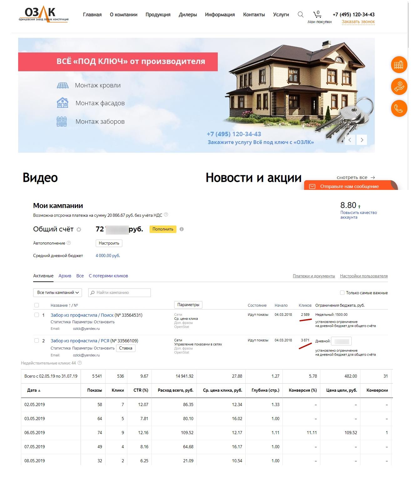 Директ поиск + РСЯ, ozlk.ru Одинцовский завод лёгких конструкций.