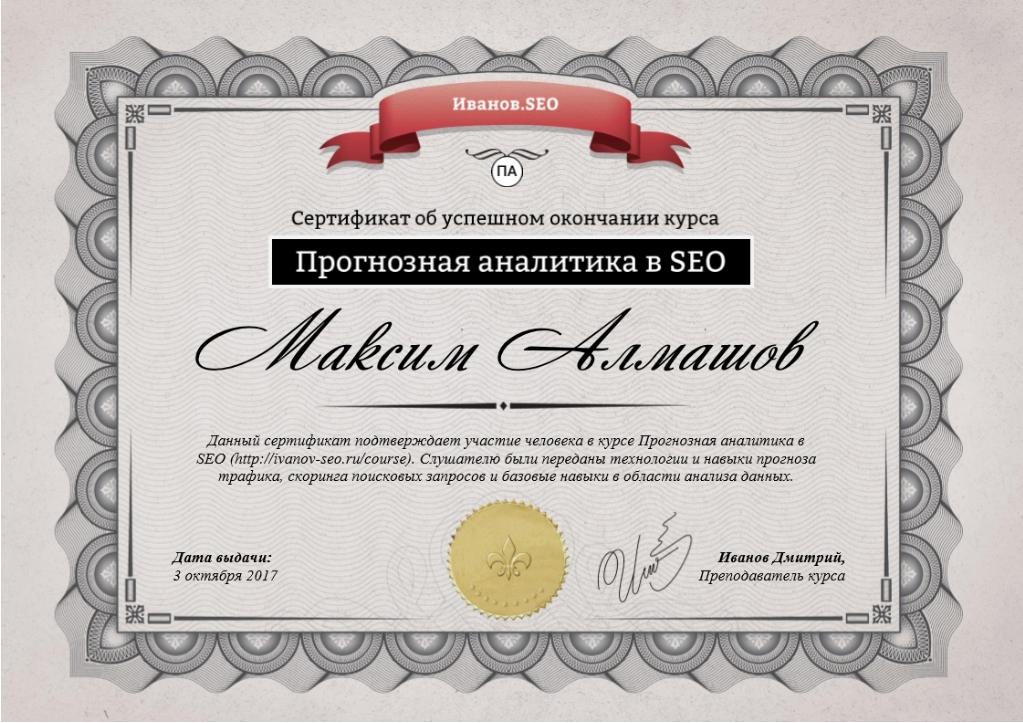 Сертификаты Я. Директ/Нетология/ПА