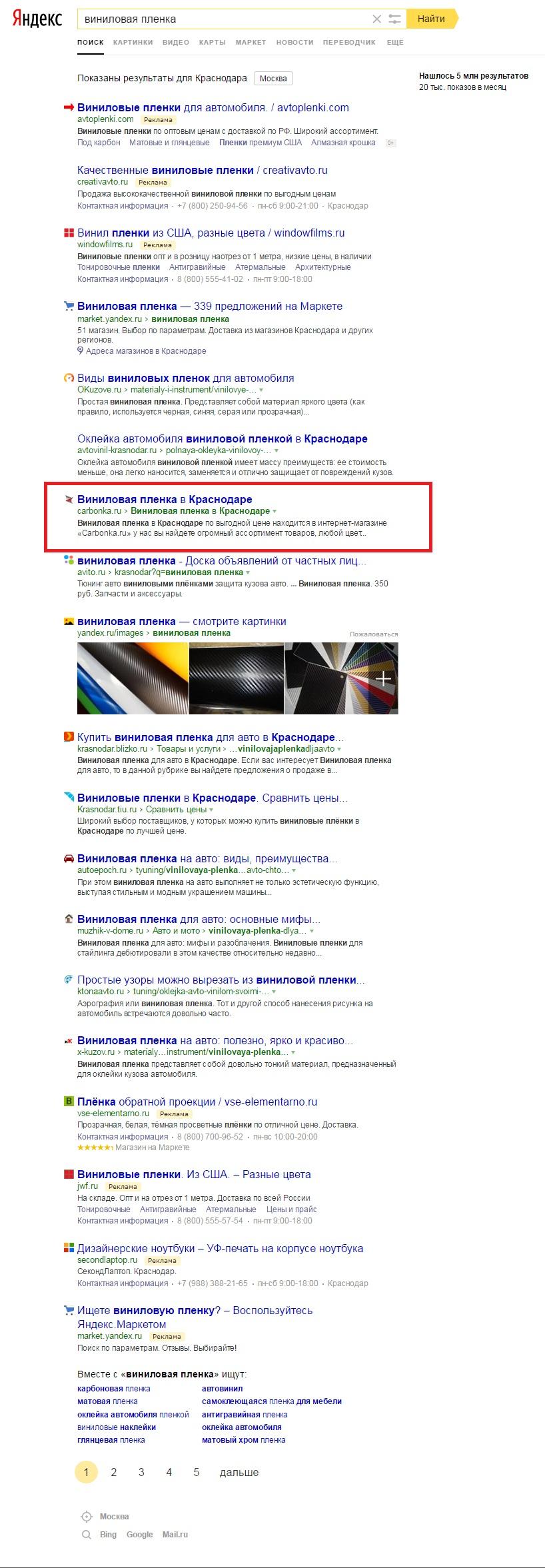 Интернет-магазин автовинила Carbonka.ru