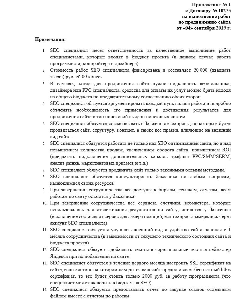 ГАРАНТИИ [27 пунктов, юридически закрепленные условия договора]