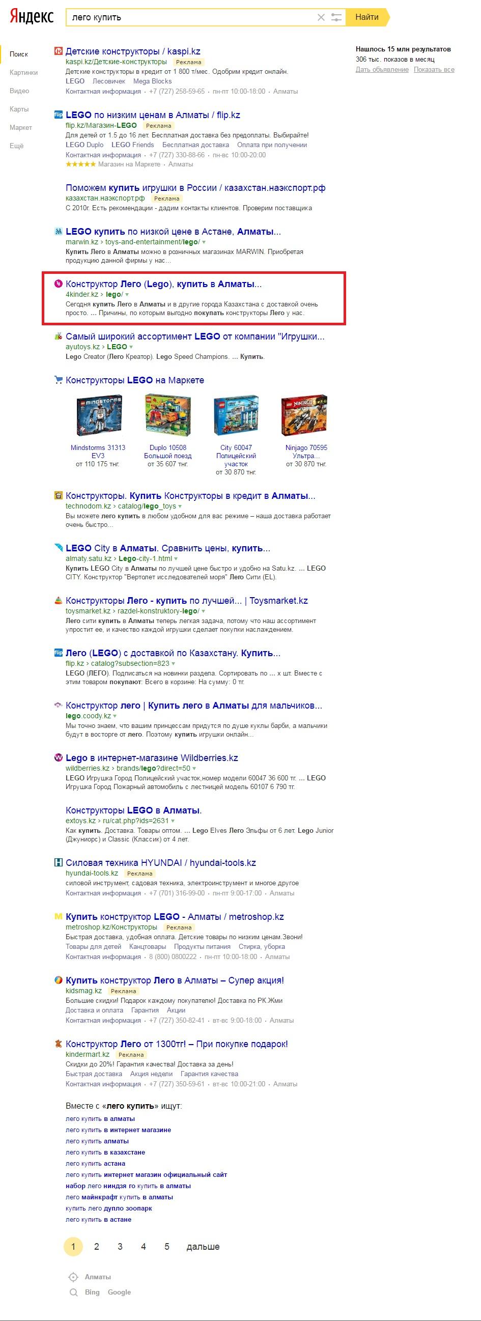 лего купить - ТОП 2 (Алматы, Казахстан) Яндекс + Google
