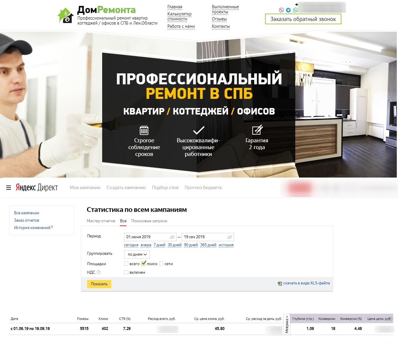 Директ и Google, Поиск+РСЯ. remont-housespb.ru Услуги ремонта, Санкт-Петербург
