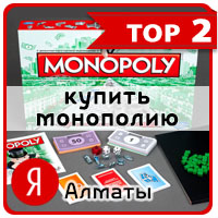 Яндекс [Алматы] ~ 150 показов в месяц