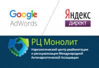 Google Adwords, narkotiknet.com  реабилитационный центр