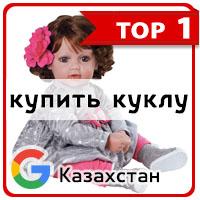 Google [Алматы/Астана/Казахстан] ~ 2 800 показов в месяц