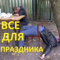 Все для праздника - ТОП-5 Яндекс [Москва и область]