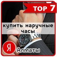 Яндекс [Алматы] ~ 450 показов в месяц