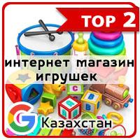 Google [Казахстан] ~ 1 400 показов в месяц
