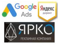 """Яндекс Директ+Google Ads, Агентство наружной рекламы """"Ярко"""" (2020 г.)"""