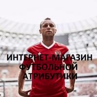 Купить форму сборной России - TOП-3 Яндекс [Москва]