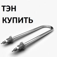 Тэн купить - ТОП-5, Яндекс [Москва И область]