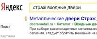 страж входные двери - ТОП 3 (Москва и Московская область)