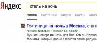 отель на ночь - ТОП 2 (Москва) Яндекс + Google