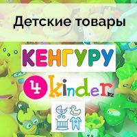 Детские товары (Кейсы)