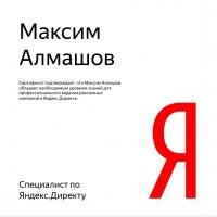 №152587 Сертификат Яндекс Директ