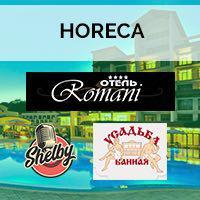 HoReCa (Кейсы)