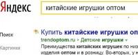китайские игрушки оптом - ТОП 2 (Москва и Московская область)