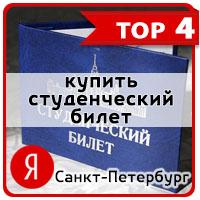 Яндекс [Санкт-Петербург] ~ 350 показов в месяц