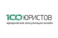 Сервис онлайн консультаций по юр. вопросам 100yuristov.com