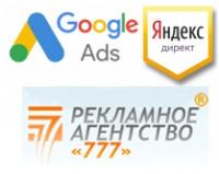 "Google Ads, Рекламное агентство ""777"" (2020 г.)"