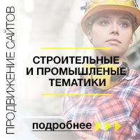 SEO сайтов строительных и промышленных тематик