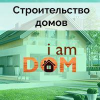 Строительство Домов (Кейсы)