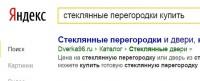 стеклянные перегородки купить - ТОП 5 (Екатеринбург)