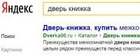 дверь книжка - ТОП 1 (Екатеринбург)