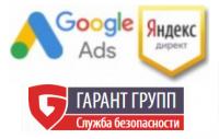 """Google Ads, Группа охранных компаний """"Гарант Групп"""" (2020 г.)"""