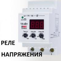 Реле напряжения - ТОП-1 Google [Украина]