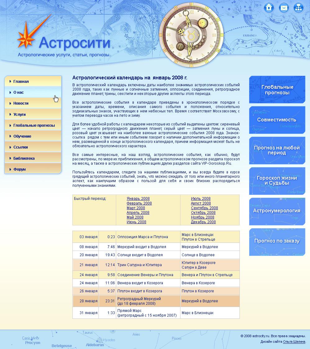 Астросити