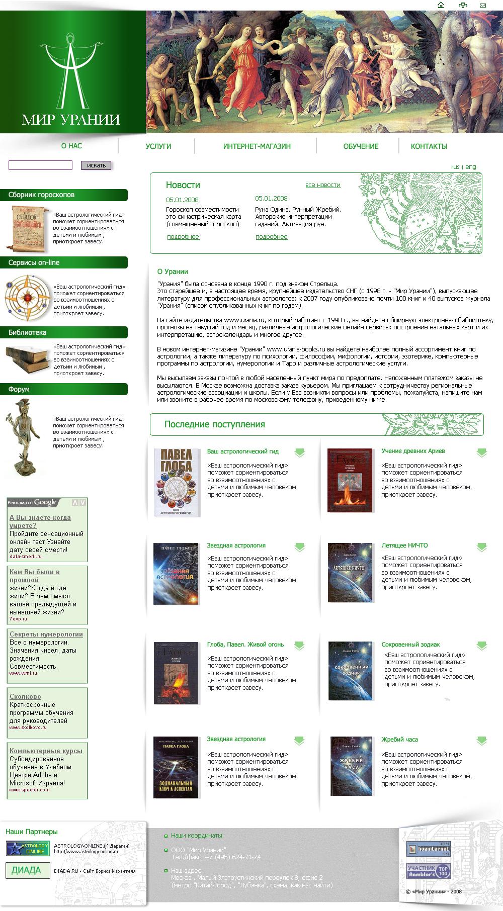 Эзотерическое издательство - вариант 1