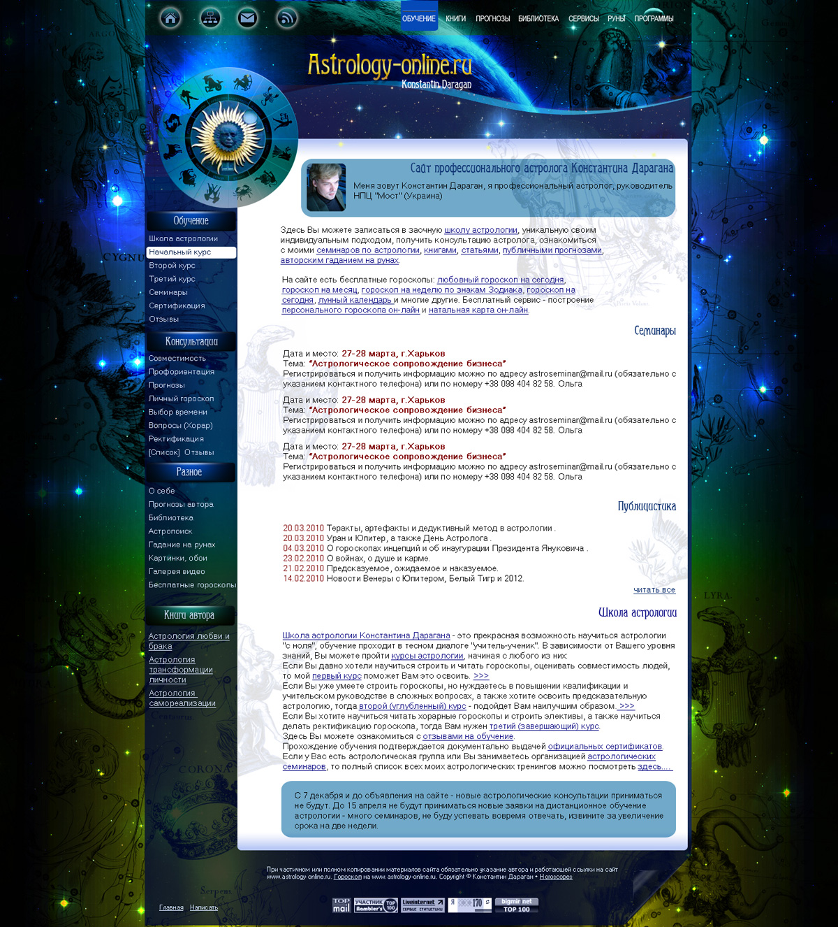 Astrology-online.ru