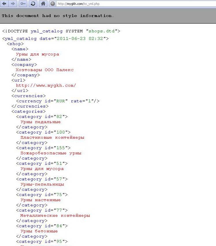 Модуль для CMS Shop-Script FREE